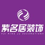 紫名居装饰 - 青岛装修公司