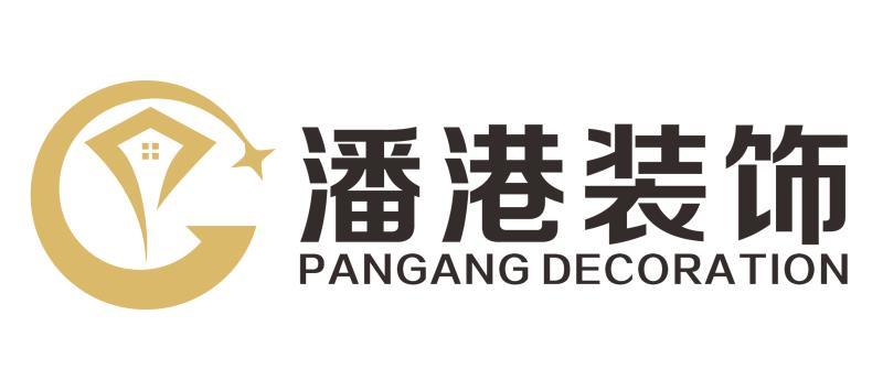 上海潘港安装装饰工程有限公司