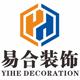 哈尔滨易合装饰工程有限公司 - 哈尔滨装修公司