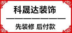 石家庄科晟达装饰工程有限公司