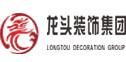 贵州黔龙头装饰工程有限公司