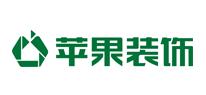中山苹果装饰 - 中山装修公司