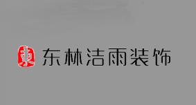 北京东林洁雨建筑工程有限公司 - 北京装修公司