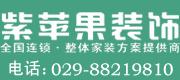 陕西紫苹果装饰—西安紫苹果装饰工程有限公司