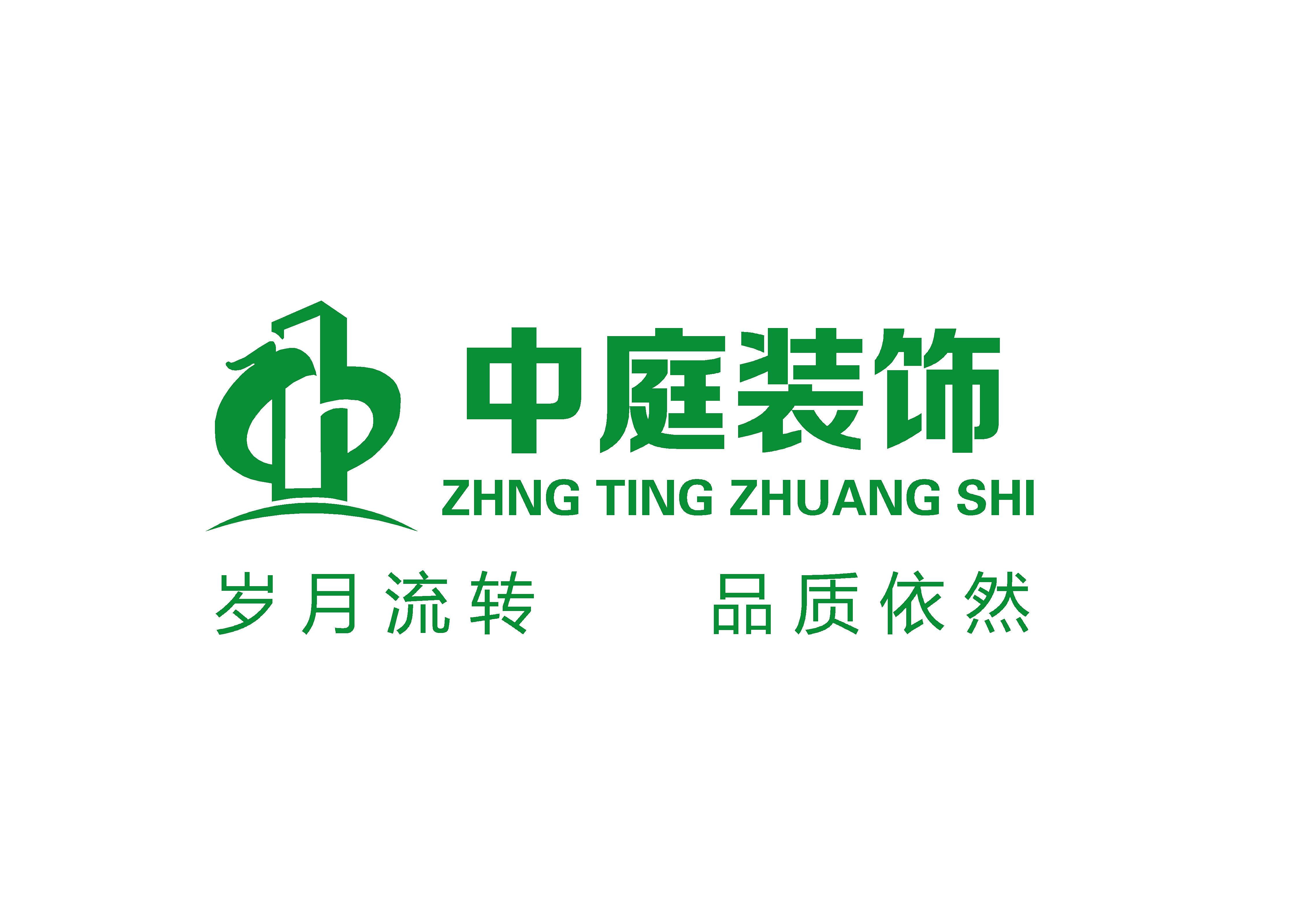 广东中庭装饰设计工程有限公司 - 广州装修公司