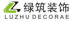 山西绿筑装饰设计有限公司