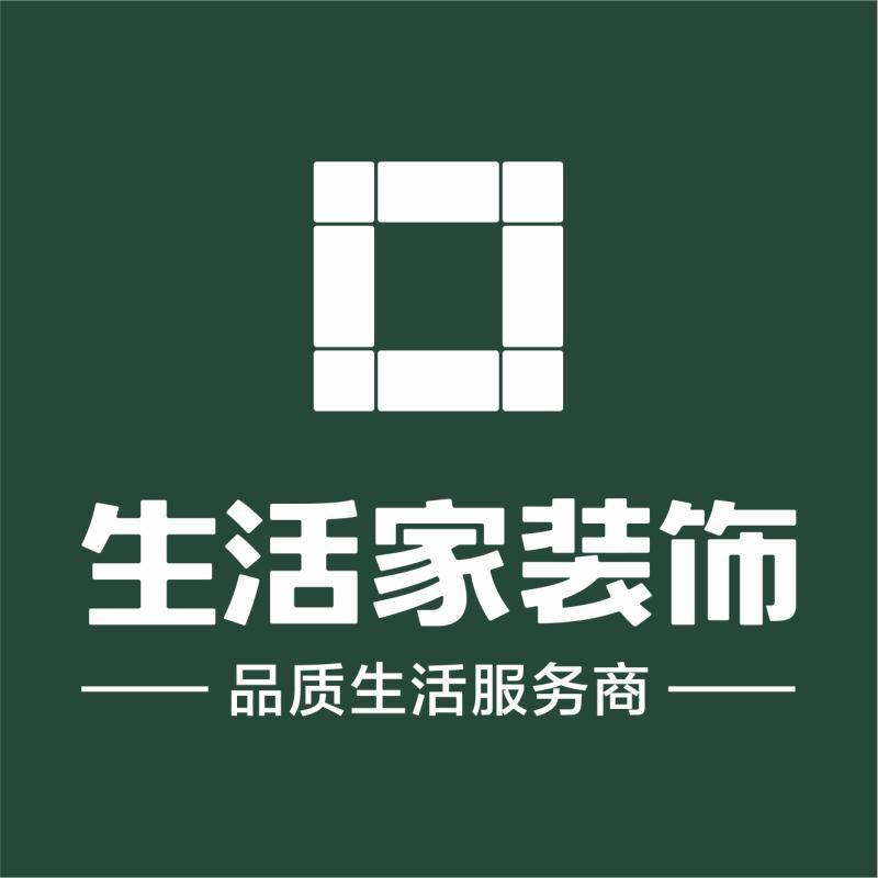 北京生活家装饰工程有限公司