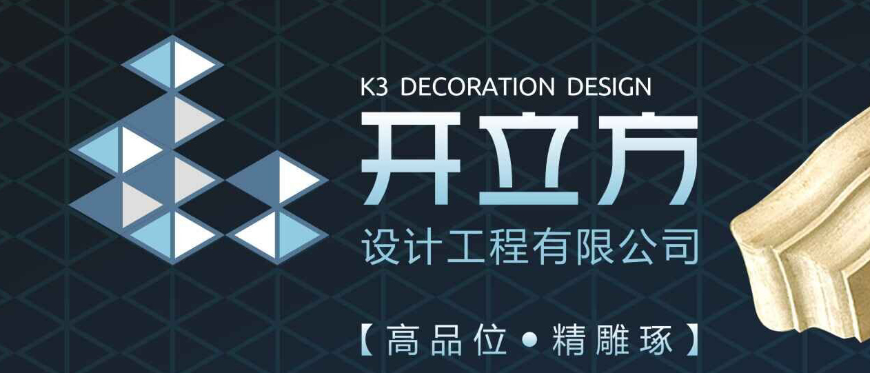 惠州市开立方装饰设计工程有限公司