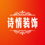 重庆诗情装饰设计工程有限公司 - 重庆装修公司