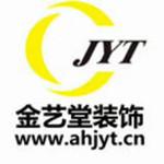 安徽金艺堂建筑装饰工程有限公司 - 合肥装修公司