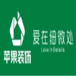 重庆苹果装饰工程有限公司 - 重庆装修公司