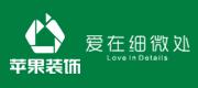 重庆苹果装饰工程有限公司