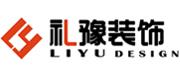 河南礼豫装饰设计工程有限公司