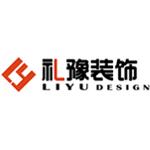 河南礼豫装饰设计工程有限公司 - 郑州装修公司