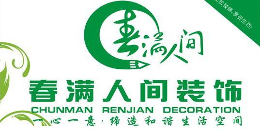 广东春满人间装饰有限公司绍兴分公司
