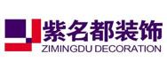 北京紫名都装饰珠海公司
