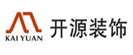 惠州开源装饰设计工程有限公司 - 惠州装修公司