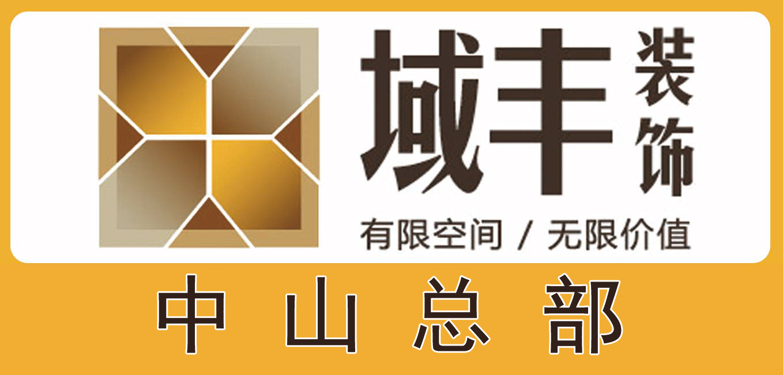 广州域丰装饰工程有限公司中山分公司