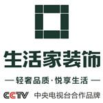 北京生活家(苏州)家居有限公司