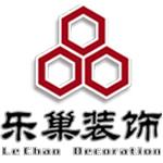 广州乐巢装饰 - 广州装修公司