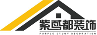 潍坊紫鸢都装饰设计工程有限公司 - 潍坊装修公司