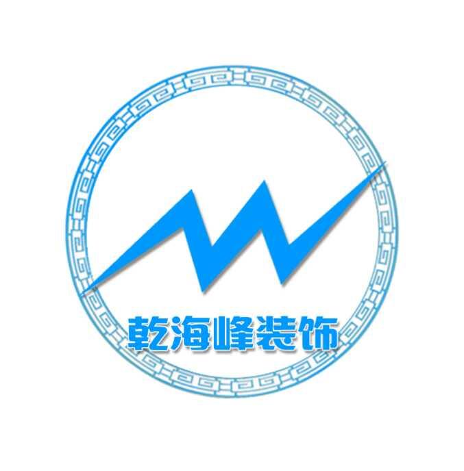 贵州乾海峰装饰工程有限公司 - 遵义装修公司