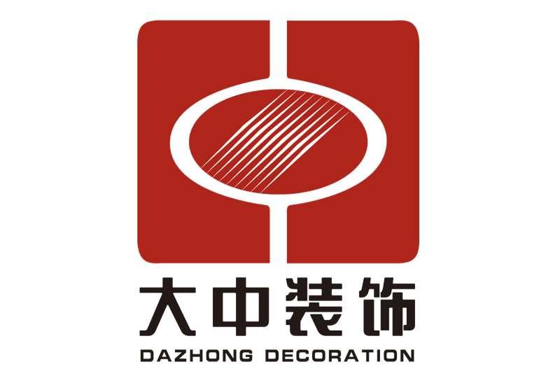 深圳市大中装饰设计工程有限公司