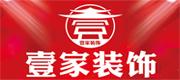 扬州壹家装饰工程有限公司