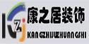 徐州康之居装饰工程有限公司