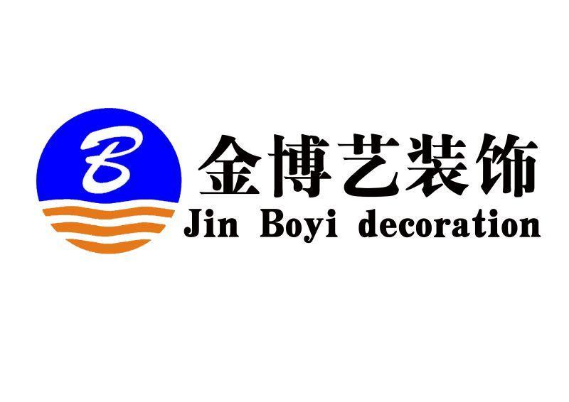 贵州金博艺装饰工程有限公司