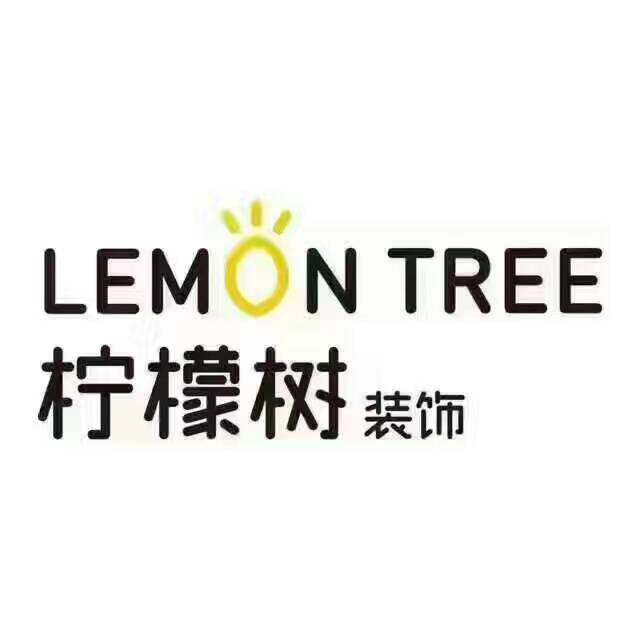 衡阳柠檬树装饰设计工程有限公司 - 衡阳装修公司