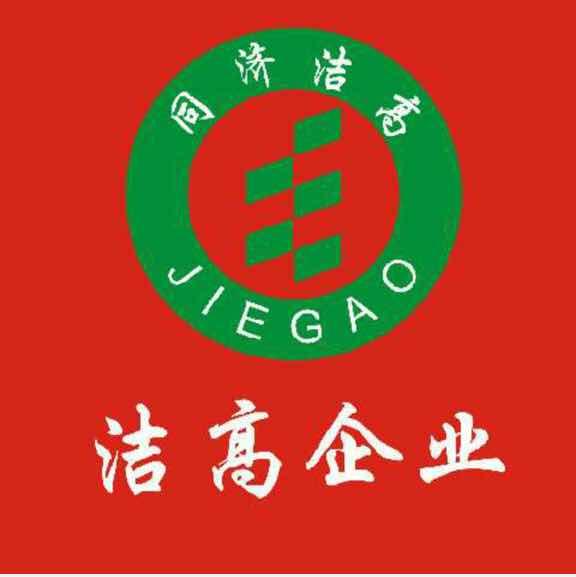 上海洁高建筑装潢设计工程有限公司平湖分公司