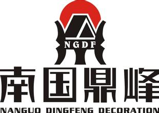 广东南国鼎峰装饰工程有限公司九龙湖分公司