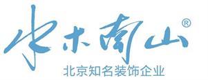北京水木南山装饰淮安公司 - 淮安装修公司