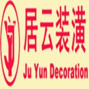 上海居云建筑装潢工程有限公司 - 上海装修公司