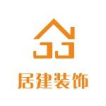 惠州市居建建筑装饰工程有限公司