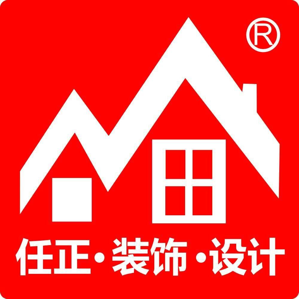 惠州任正装饰设计工程有限公司 - 惠州装修公司