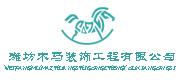 潍坊木马装饰工程有限公司
