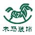 潍坊木马装饰工程有限公司 - 潍坊装修公司