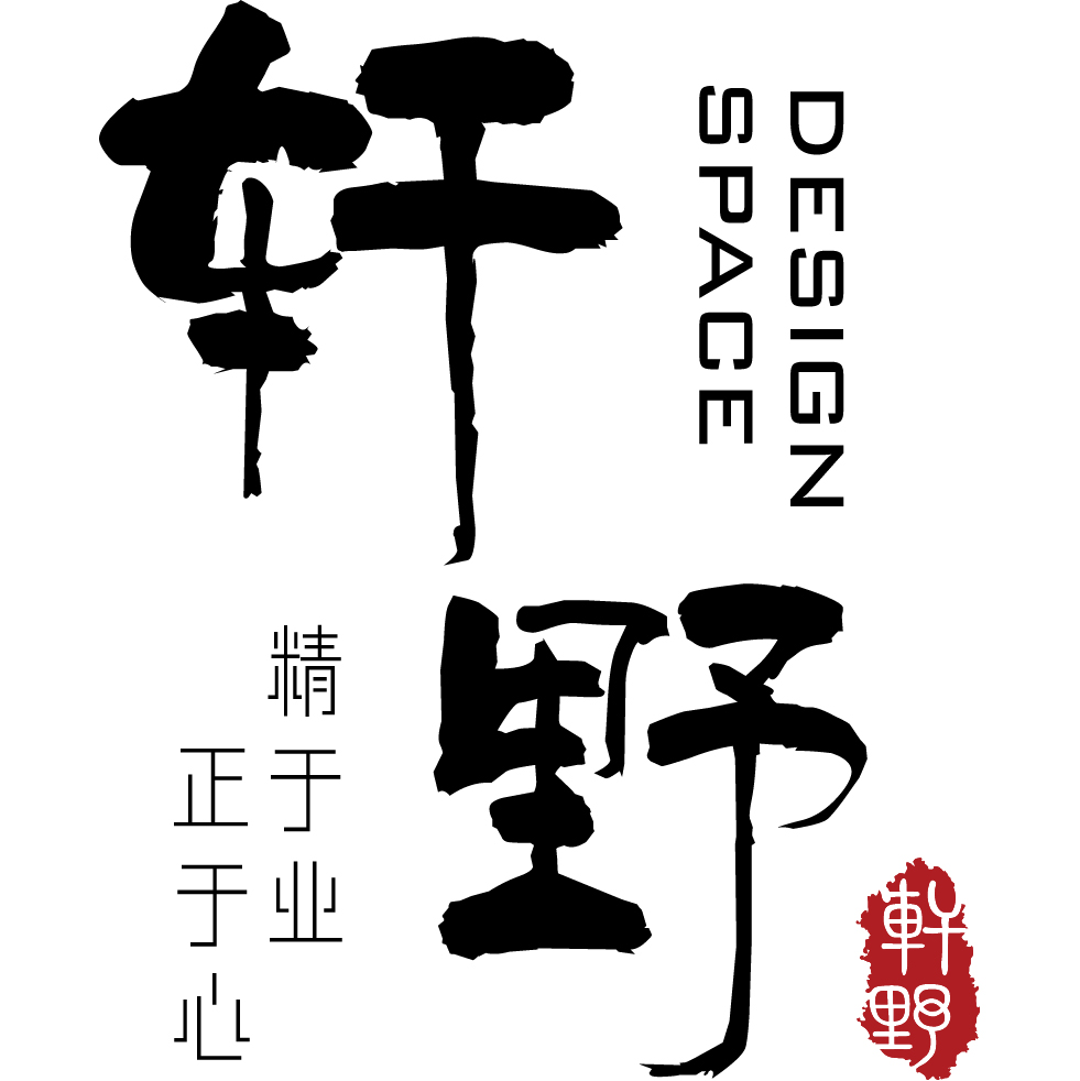 上海轩野空间设计装饰有限公司 - 上海装修公司