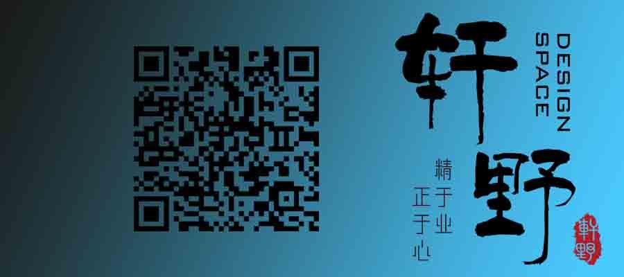 上海轩野空间设计装饰有限公司
