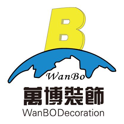 珠海万博装饰设计有限责任公司 - 珠海装修公司
