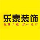 芜湖乐泰装饰工程有限公司 - 芜湖装修公司