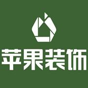 株洲苹果装饰设计工程有限公司