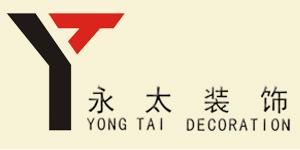 广州永太装饰设计工程有限公司 - 广州装修公司