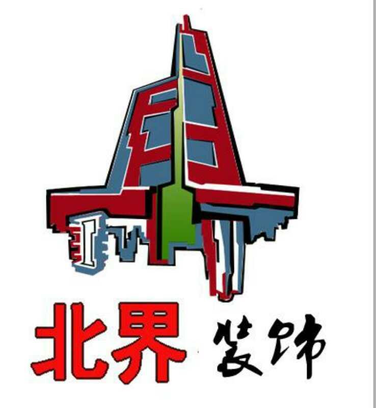 北界装饰 - 惠州装修公司
