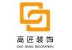 广州高匠装饰设计有限公司 - 佛山装修公司