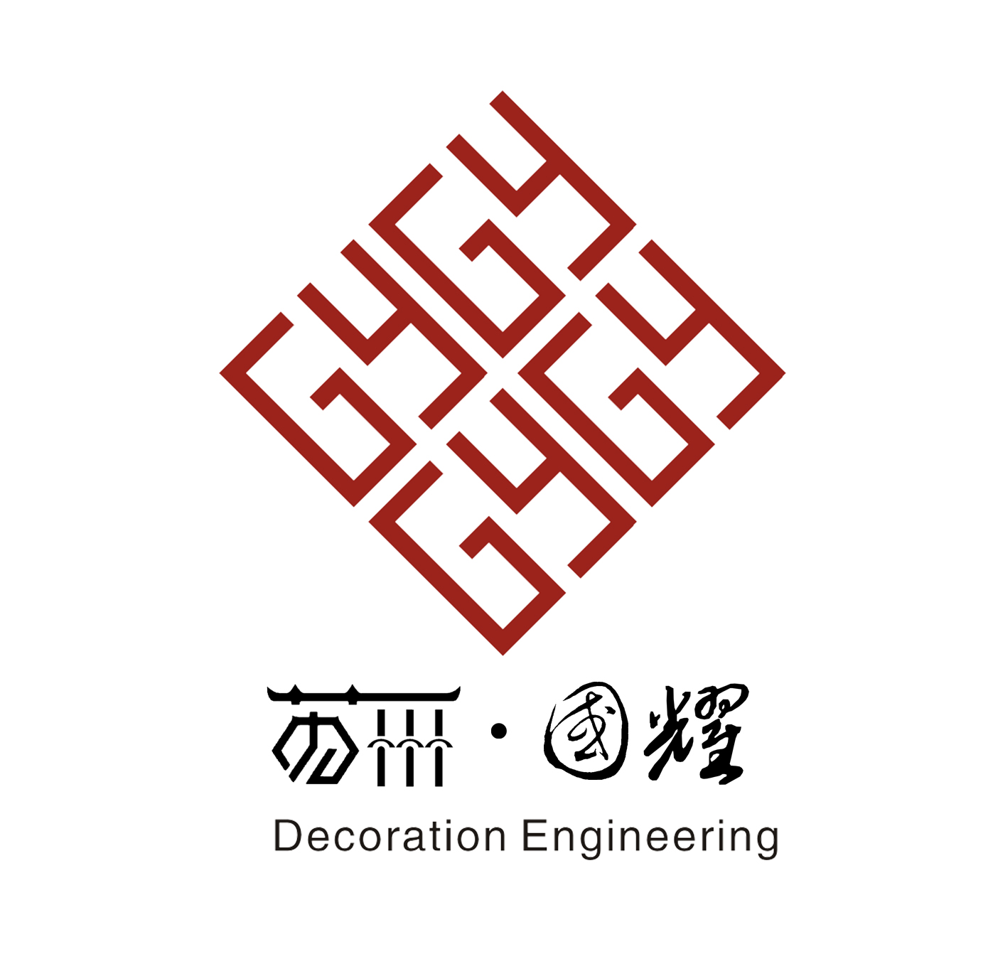 苏州国耀装饰工程有限公司