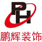 北京鹏辉装饰天津分公司