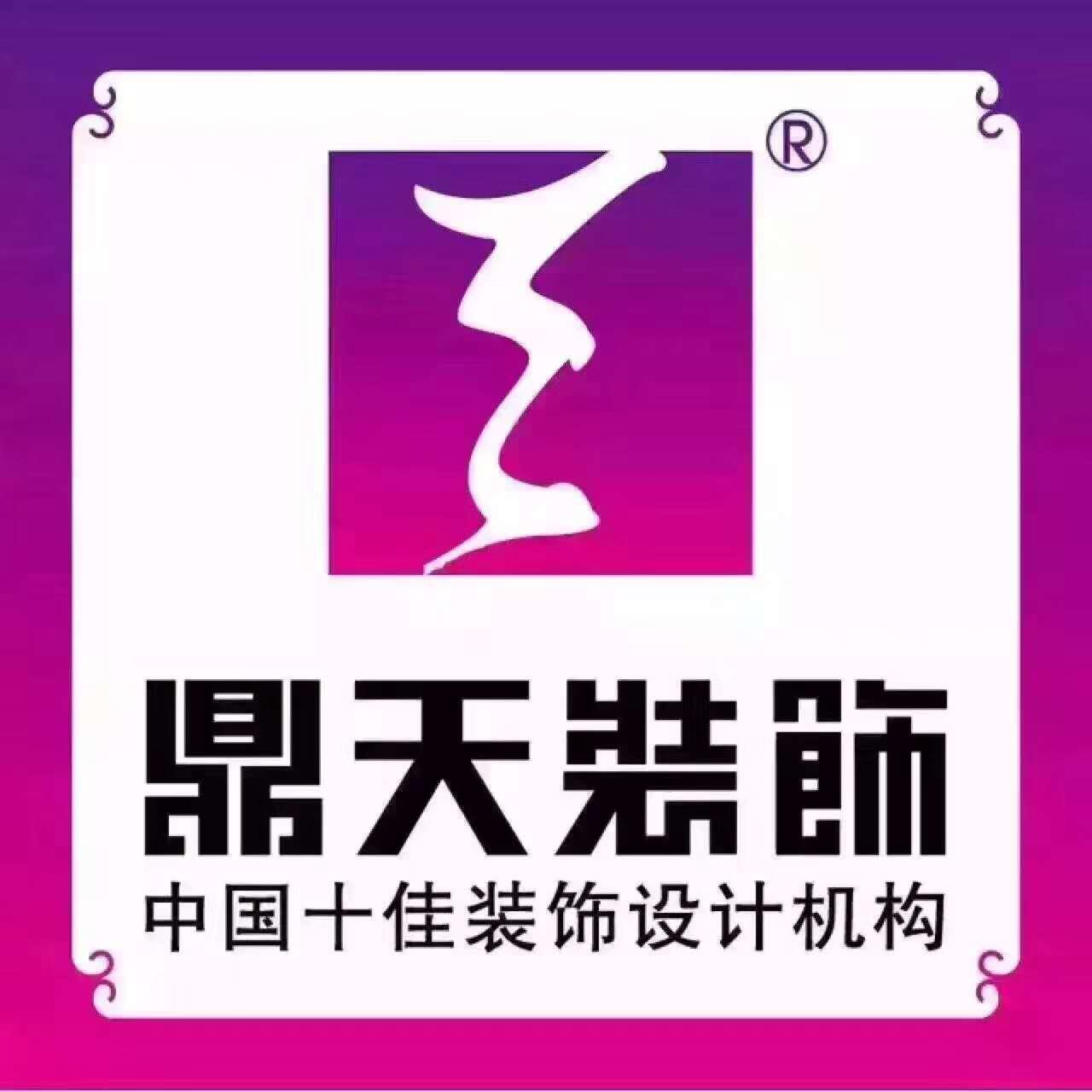 浙江鼎天装饰设计工程有限公司